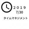 2019年7月30日のタイムマネジメント